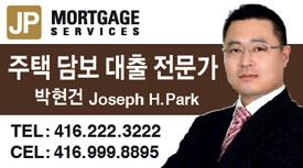 JP Mortgage Joseph H. Park ���� �㺸 ���� ������
